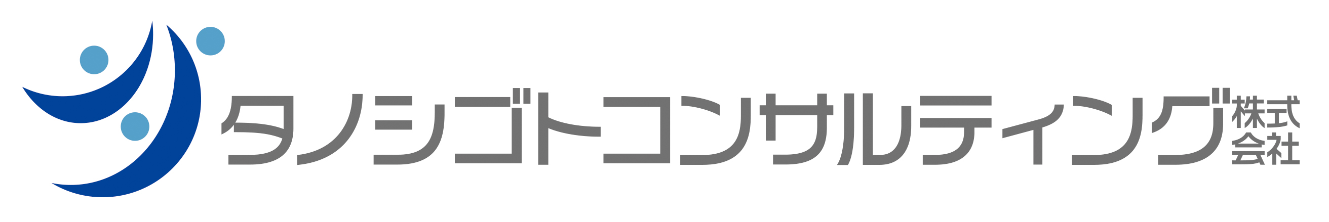 タノシゴトコンサルティング株式会社